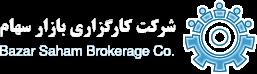 شرکت کارگزاری بازار سهام